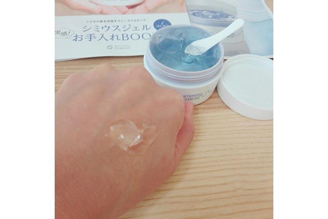 【モニター】シミウス 薬用ホワイトニングリフトケアジェル
