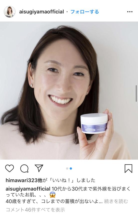 杉山愛さんインスタグラム投稿